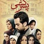 دانلود فیلم ایرانی پسر کشی