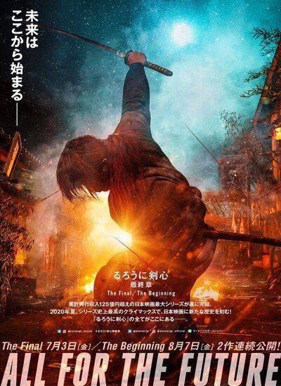 Rurouni Kenshin: Final Chapter Part I 2021